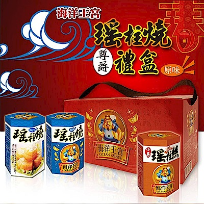 幸福小胖 海洋王宮尊爵禮盒 原味1盒(瑤柱燒x2+小卷x1/盒)