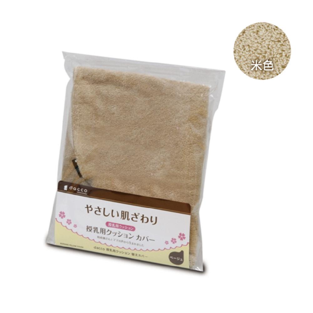 日本OSAKI-日本製授乳枕套-米色(無枕心)