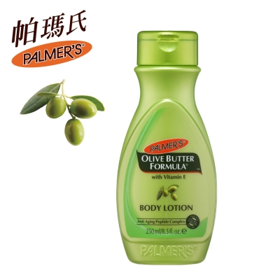 Palmers帕瑪氏-橄欖脂美體乳250ml