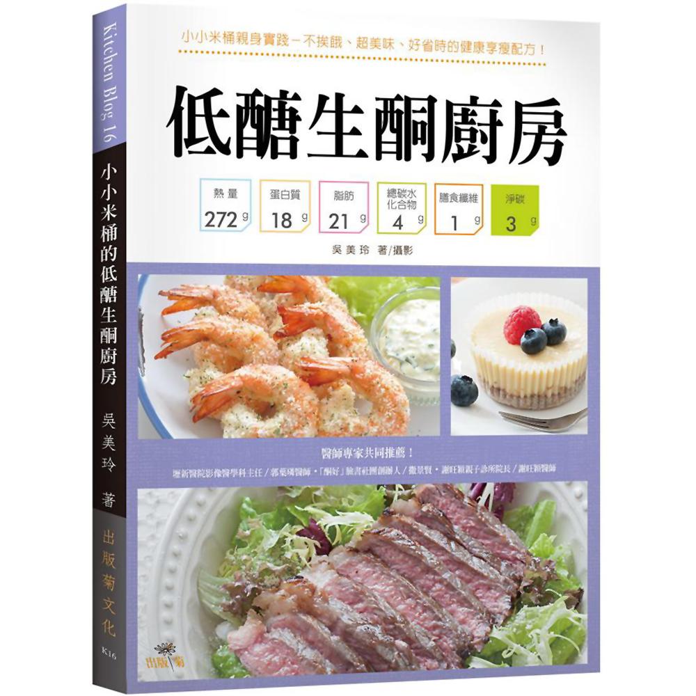 低醣生酮廚房:小小米桶親身實踐-不挨餓、超美味、好省時的健康享瘦配方!