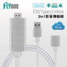 FLYone 隨插即用 二代雲升級3in1影音傳輸線- 急速配