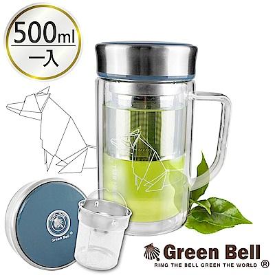 GREEN BELL綠貝 星幻雙層玻璃泡茶杯500ml-蔚海藍