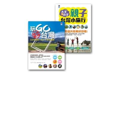 玩Go台灣套書組