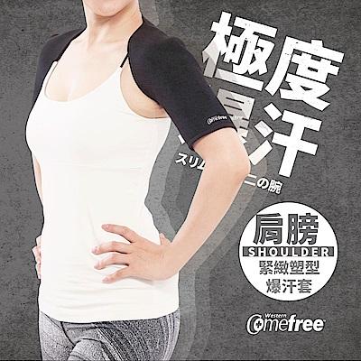 Comefree緊緻塑型爆汗套-肩膀- S/M、L/XL