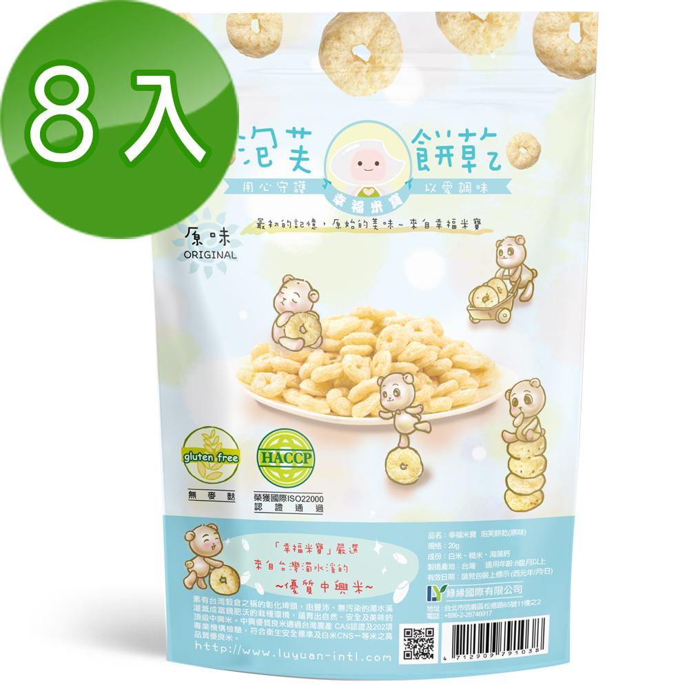 幸福米寶 泡芙餅乾 8入組原味