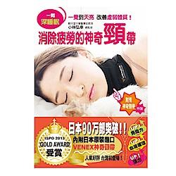 一戴深睡眠:消除疲勞的