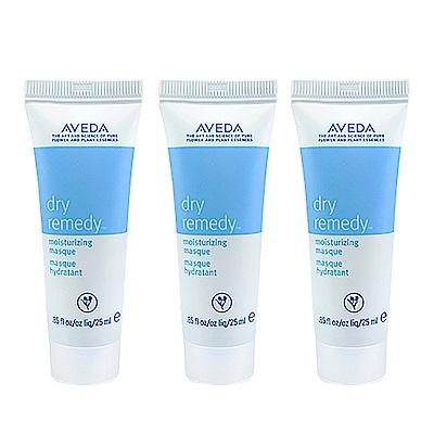 *AVEDA 深層保濕護髮膜25ml*3入