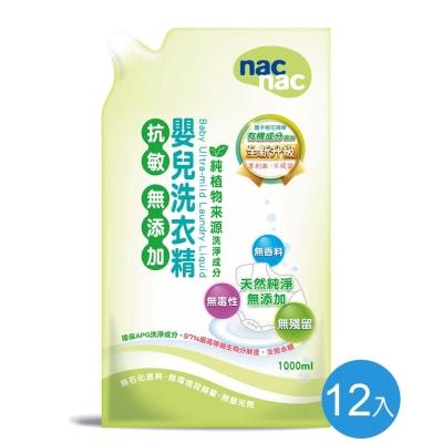 nac nac 抗敏洗衣精補充包1000ml (箱購12入)