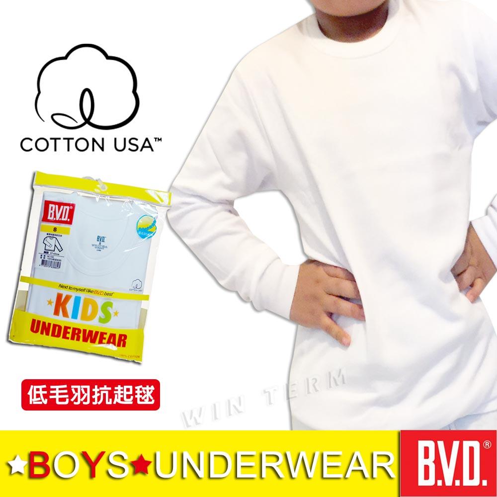 BVD 美國棉兒童圓領長袖衛生衣-台灣製造(4入組)