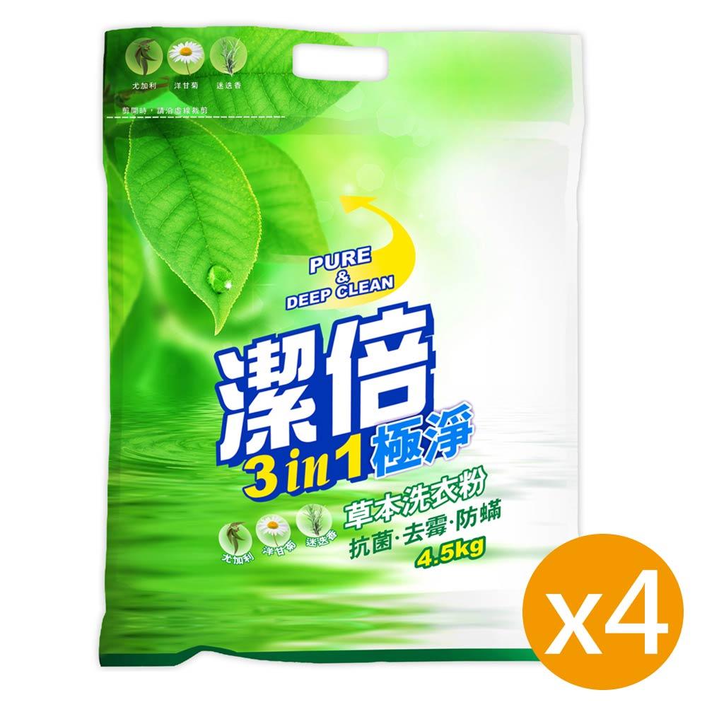 潔倍 極淨草本洗衣粉 4.5Kgx4包/箱