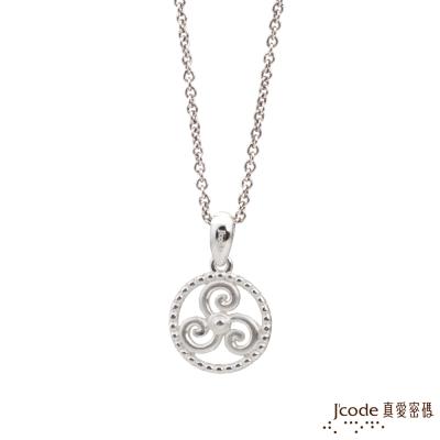 J code真愛密碼銀飾 水瓶座守護-三環渦漩純銀女墜子 送項鍊