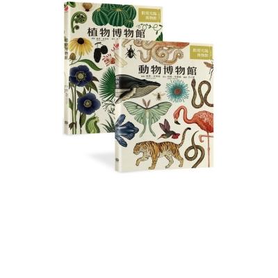 歡迎光臨博物館:動物博物館+植物博物館(兩冊套書)