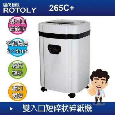 歐風ROTOLY  265 C+ 雙入口短碎狀碎紙機*數位顯示型*取代 265 C