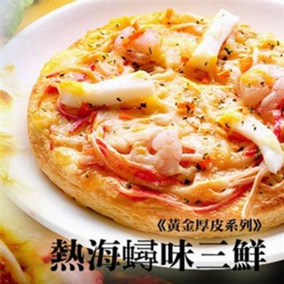 任選_瑪莉屋 熱海蟳味三鮮pizza(黃金厚皮6吋)