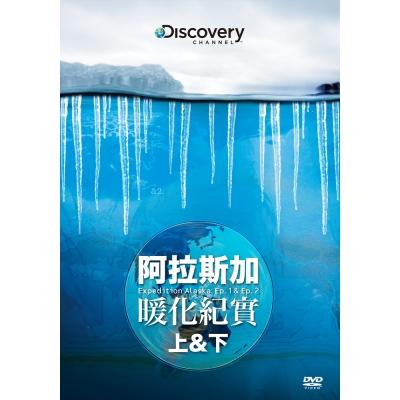 阿拉斯加暖化紀實:上&下 DVD
