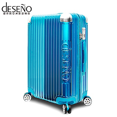 Deseno 尊爵傳奇IV-29吋防爆新型拉鍊行李箱 (淺藍色)