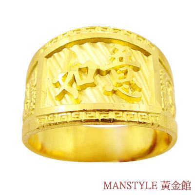Manstyle 如意黃金戒 (約3.10錢)