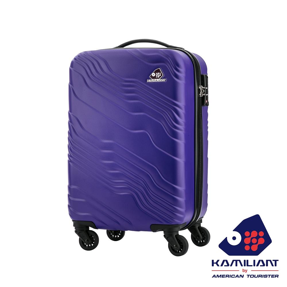 Kamiliant卡米龍 20吋Kanyon防刮立體斜紋四輪硬殼TSA登機箱藍紫色