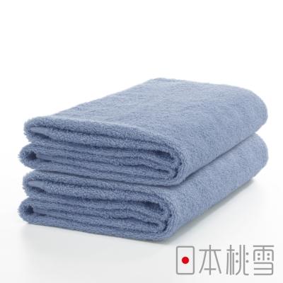 日本桃雪精梳棉飯店浴巾超值兩件組(天藍)