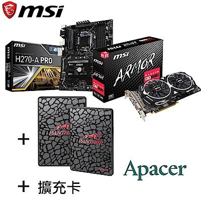 MSI Radeon RX580+H270-A PRO+ 120G SSD 超值組合