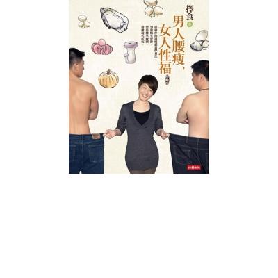 擇食參 男人腰瘦,女人性福:邱錦伶的溫暖體質擇食法,男強精女逆齡,塑造標準腰