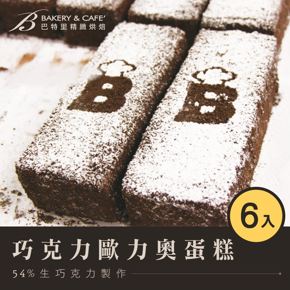【巴特里】巧克力歐力奧蛋糕 6入