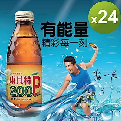 葡萄王 康貝特200P 24瓶(楊一展代言 B群 牛磺酸)