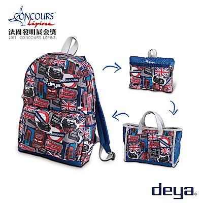 deya 法國金牌獎3in1魔法包/折疊包/後背包-牛津藍