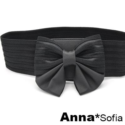 AnnaSofia 層次橫條皮革蝶結 彈性寬腰帶腰封(酷黑系)