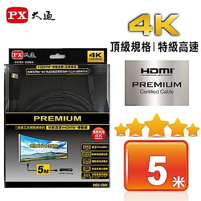 PX大通PREMIUM特級高速HDMI?傳輸線(5米) HD2-5MX