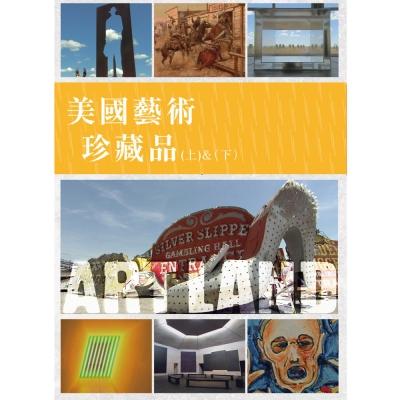 美國藝術:珍藏品(上)&(下) DVD