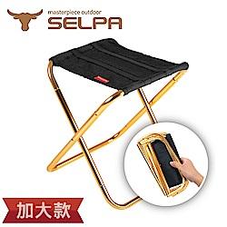 加大款特殊收納鋁合金折疊椅