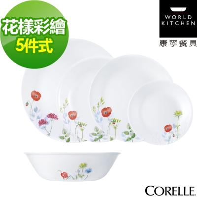 CORELLE康寧 花漾彩繪5件式餐盤組 (502)