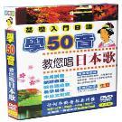 學50音教您唱日本歌-盒裝