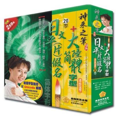 日文平(片)假名+大陸簡體字型-盒裝