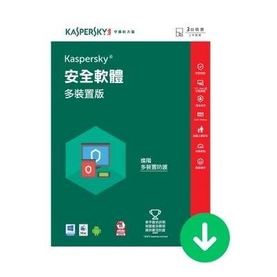 卡巴斯基-網路安全軟體2016-多裝置-3台1年