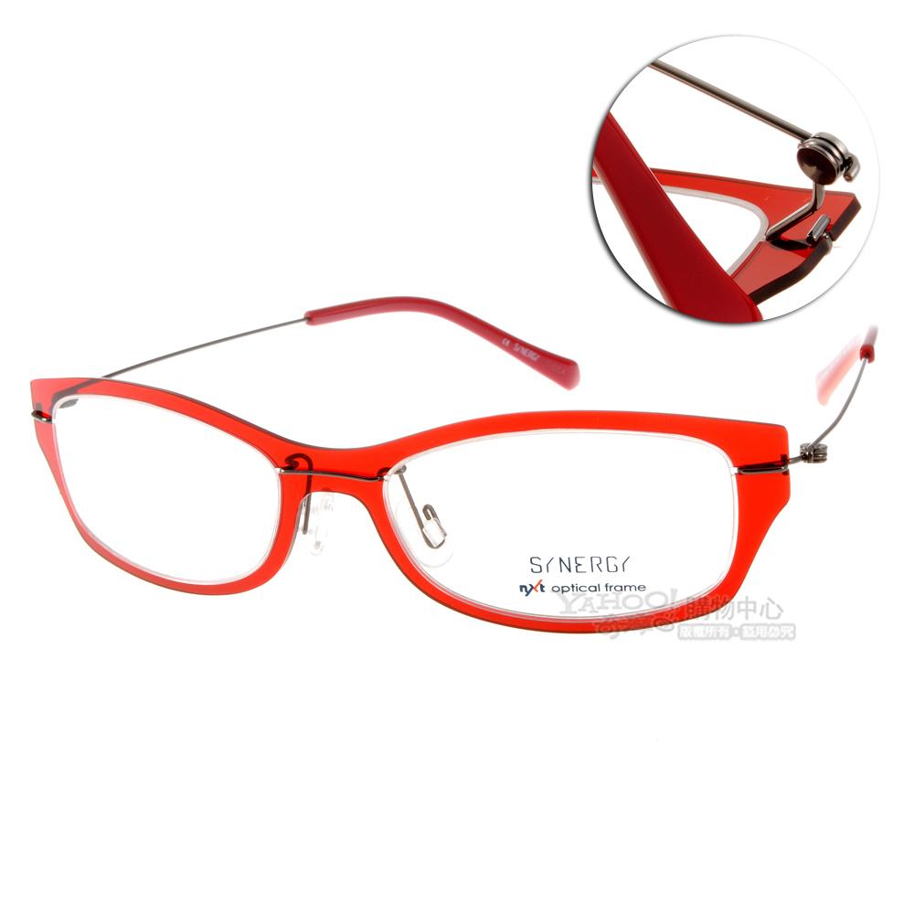 SYNERGY眼鏡 時尚輕盈/紅#SY3003 C050