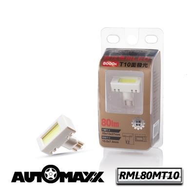AutoMaxx ★ RML80MT10 『亮白光』面發光LED T10車燈/小燈-快