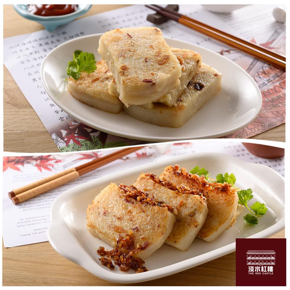 淡水紅樓中餐廳 金磚蘿蔔糕(原味)1入+金磚蘿蔔糕(xo醬)1入