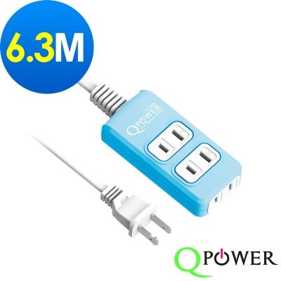 Qpower太順電業 太超值系列 TS-203A 2孔2+1座延長線(碧藍色)-6.3米