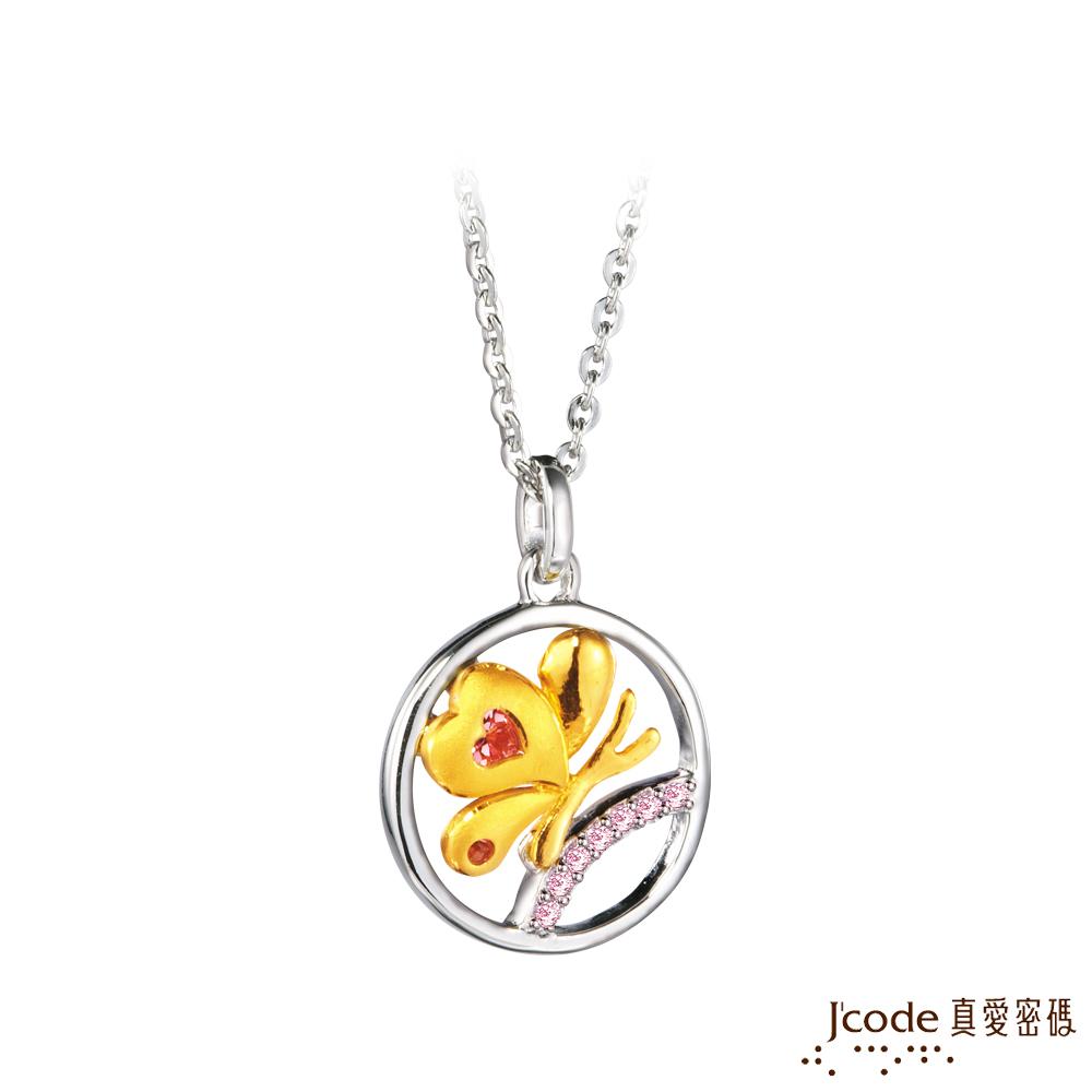 J'code真愛密碼 心蝶黃金/純銀墜子 送項鍊