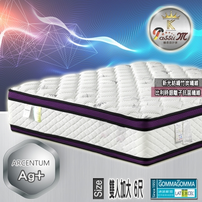 PasSlim 炭銀纖維三效抗敏天然乳膠獨立筒加大6尺