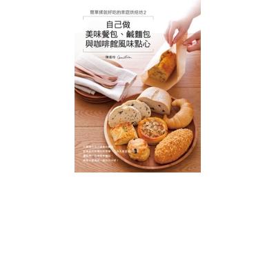 簡單揉就好吃的家庭烘焙坊 2 :自己做美味餐包、鹹麵包與咖啡館風味點心