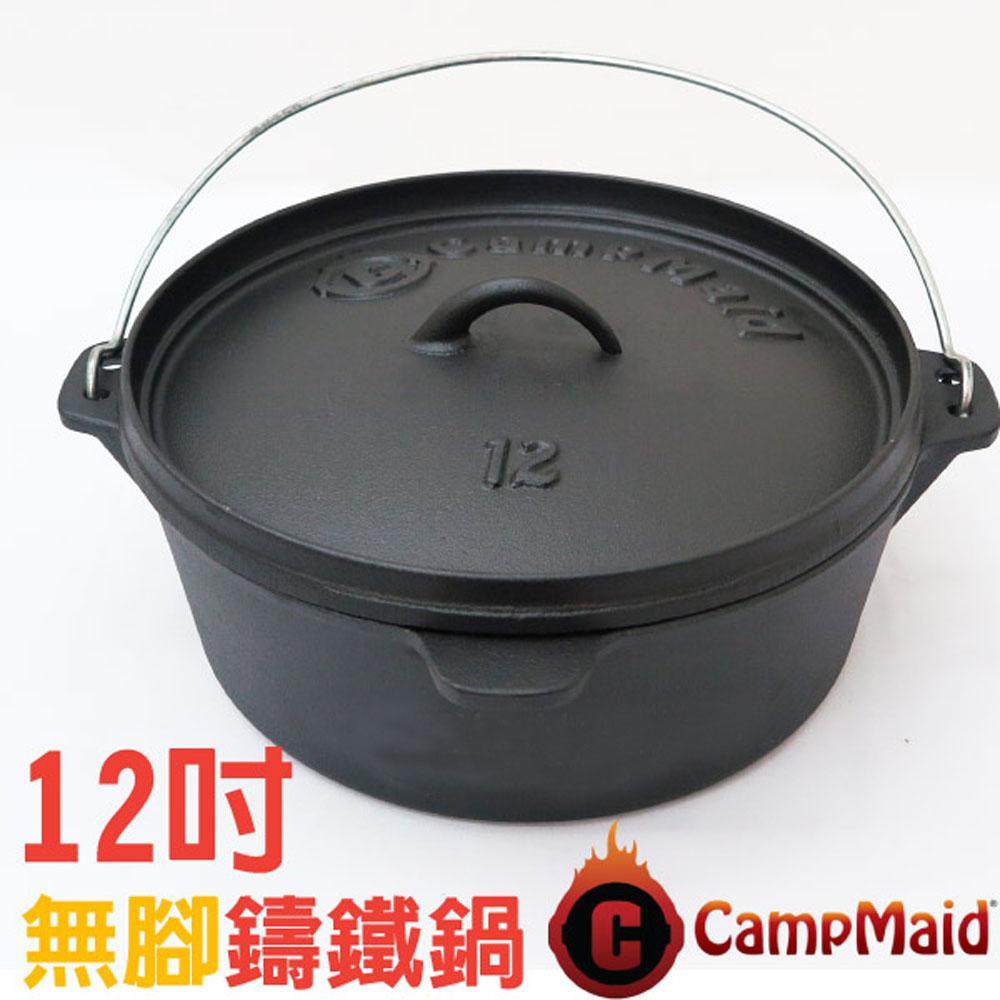 【美國 CampMaid】Dutch Oven 免開鍋_魔法調理鑄鐵鍋荷蘭鍋具(12吋)