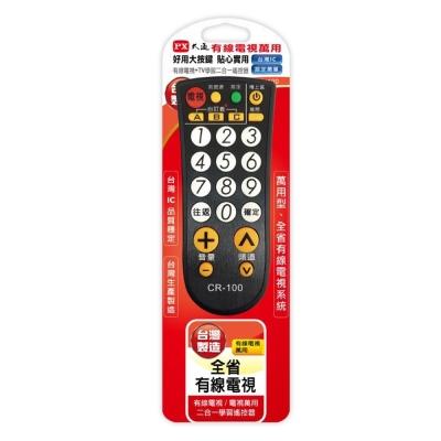 PX大通有線電視萬用+TV學習二合一遙控器 CR-100