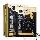 【買一送一】我的心機 納豆保濕水嫩黑面膜8入/盒