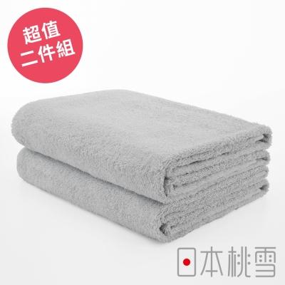 日本桃雪飯店浴巾超值兩件組(極簡灰)
