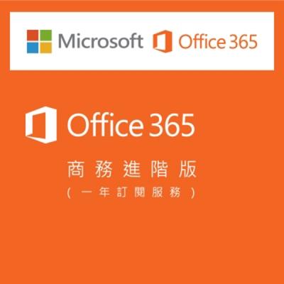(續約版) Office 365 商務進階版一年訂閱服務