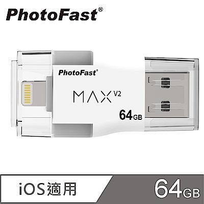 原價2499)PhotoFast i-FlashDrive MAX V2 64G iOS 隨身碟