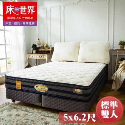 床的世界 美國首品名床摯愛Love 標準雙人三線 獨立筒床墊